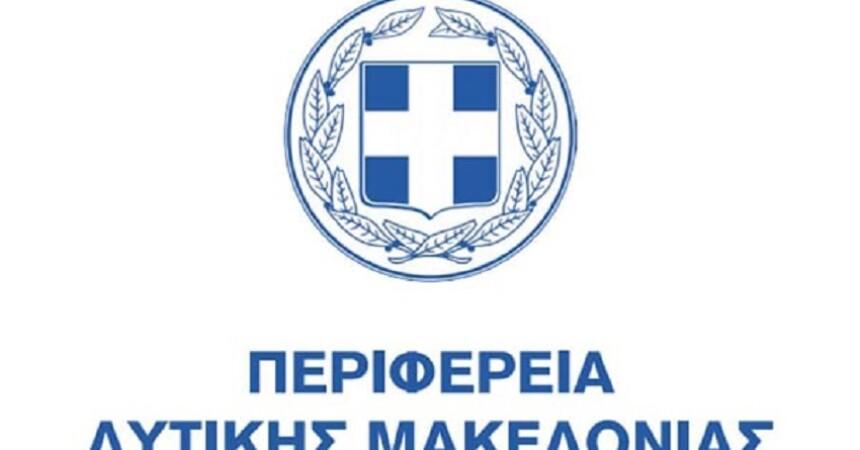 Τελική Έκθεση Πορείας Σχεδίου Δράσης Βιοποικιλότητας Δυτικής Μακεδονίας