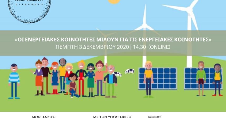 Διαδικτυακό εργαστήριο «Οι Ενεργειακές Κοινότητες μιλούν για τις Ενεργειακές Κοινότητες».