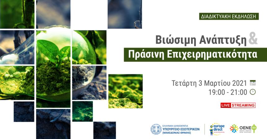 Διαδικτυακή εκδήλωση/φόρουμ για τη Βιώσιμη Ανάπτυξη και την Πράσινη Επιχειρηματικότητα στη Δυτική Μακεδονία