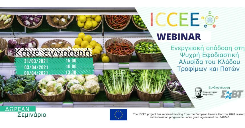 Webinar / Ενεργειακή Απόδοση στην Ψυχρή Εφοδιαστική Αλυσίδα του Κλάδου Τροφίμων και Ποτών