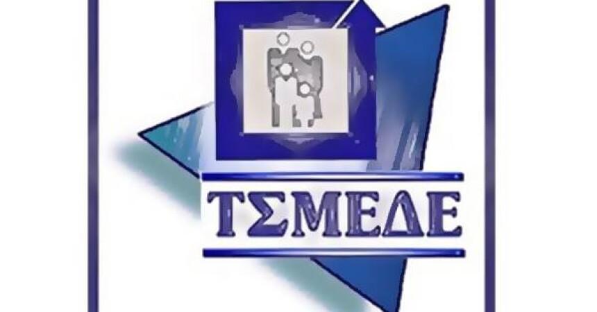 Μεταφορά γραφείων ΤΣΜΕΔΕ Κοζάνης