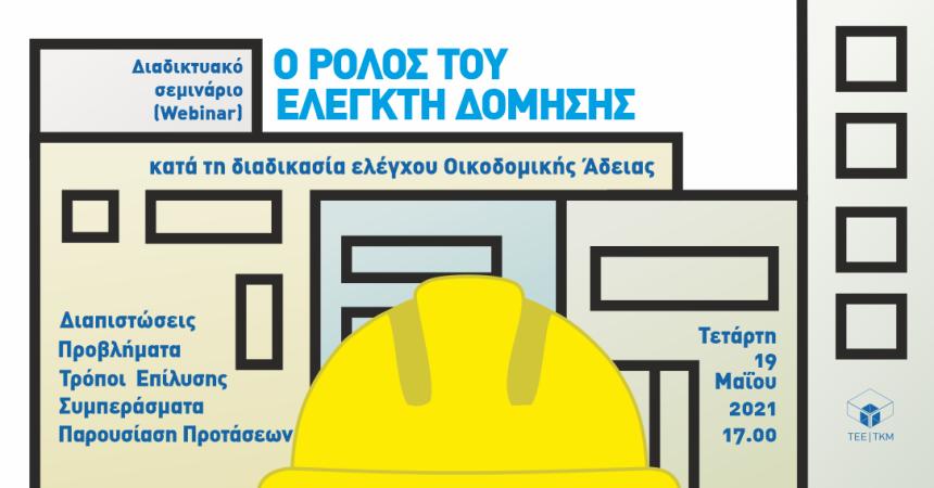 Eνημερωτικό Διαδικτυακό σεμινάριο (Webinar) του ΤΕΕ/ΤΚΜ με θέμα: «Ο ρόλος του Ελεγκτή Δόμησης»