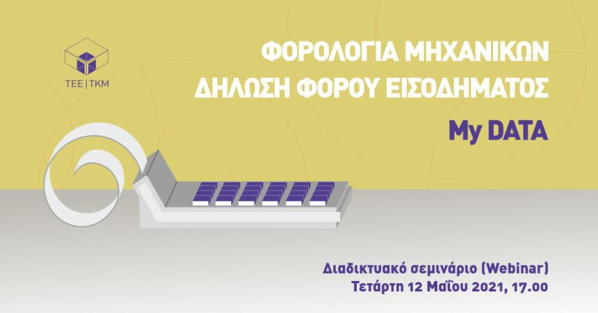 Ενημερωτικό Διαδικτιακό σεμινάριο (Webinar) του ΤΕΕ/ΤΚΜ με θέμα:«Φορολογία Μηχανικών – Δήλωση φόρου εισοδήματος – myDATA»